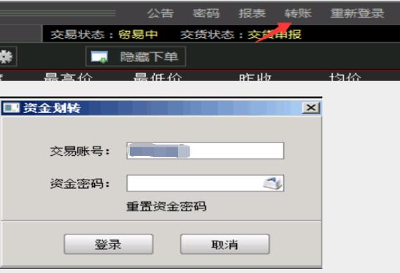 """登录青岛汇海客户端后点击右上方菜单栏""""转账""""按钮"""