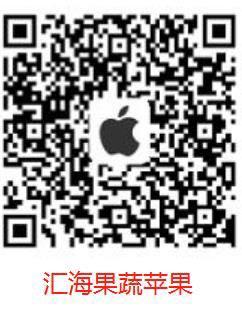 青岛汇海果蔬苹果手机软件